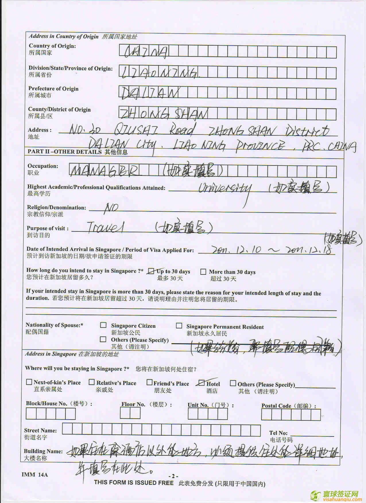新加坡旅游签证申请填写样本参考