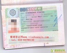 北京市,李先生,第二次申请德国签证通过