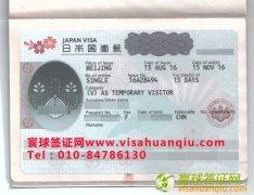 北京市,宫女士,日本旅游签证通过