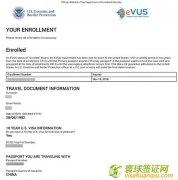美国EVUS系统资料更新