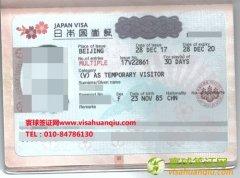北京市,吴小姐,日本旅游三年多次往返通过