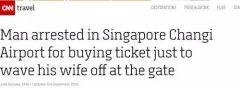 为送妻子 男子买机票不登机被捕 或被2年监禁超10万元罚款!
