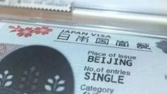免财力!日本三年多次、单次签证简化办理(限北京领区)
