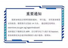 新加坡签证将取消纸质入境卡