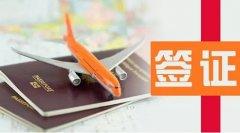 申根签证抽查机票酒店 订单状态取消或被拒签!