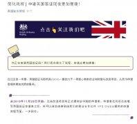 """英国签证实行新政 更改为""""电子化""""递交方式! 简化申请流程!"""