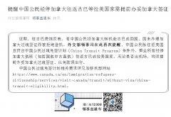 中国公民过境加拿大遭拒!在加拿大转机过境,到底需不需要签证?
