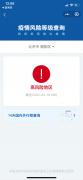 北京朝阳区成全国唯一疫情高风险区!