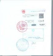 山东省,李先生,埃塞俄比亚双认证毕业证公证书