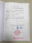 石家庄市,张先生马来西亚结婚证公证认证