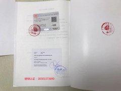 江西省,张女士,无犯罪公证书+荷兰双认证