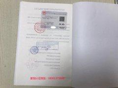 河北省,白先生,未婚公证书俄罗斯双认证