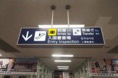 疫情期间哪些人可以入境日本