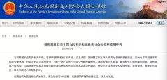 中国驻美大使馆强烈提醒!