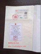 安徽省,查先生,越南双认证离婚未再婚公证书