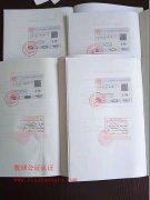 黑龙江省,张先生,乌克兰双认证4本公证书