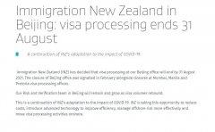 新西兰移民局:北京签证审理中心8月底关闭!